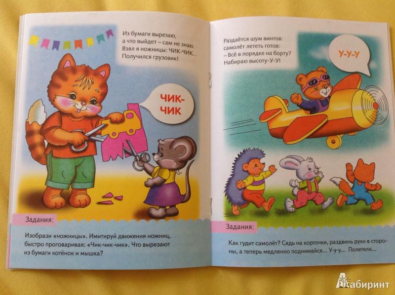 Иллюстрация 5 из 13 для Что как звучит | Лабиринт - книги. Источник: Ковалева  Наталья