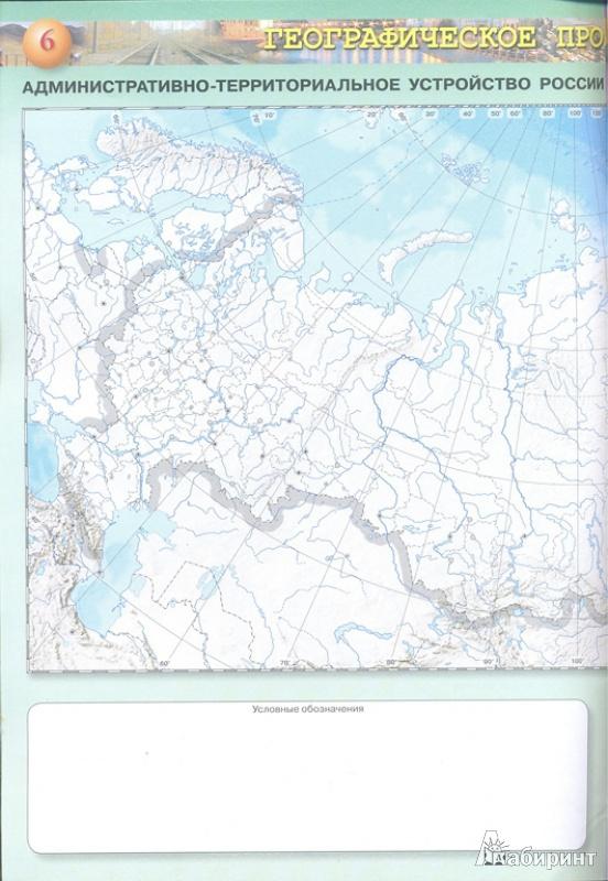 Класс гдз карта карта 9 россии географии по контурная