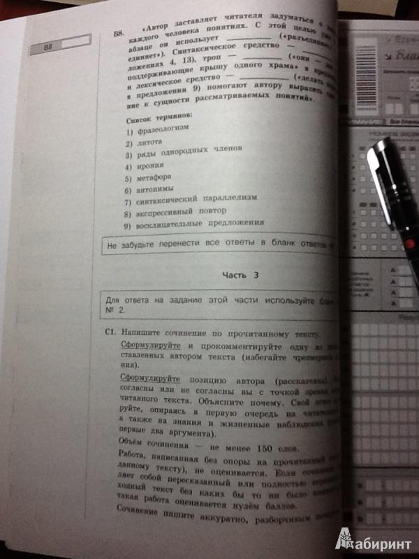 Бланк Огэ По Русскому Языку 2015 Fipi