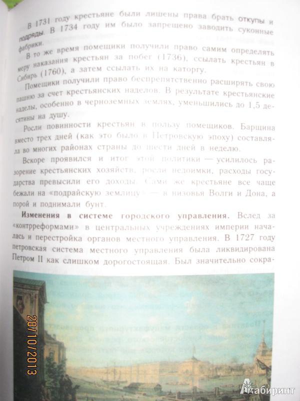 история россии конец 16-18 веков 7 класс гдз
