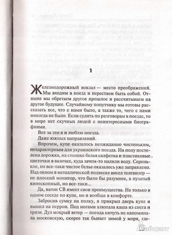Иллюстрация 1 из 11 для Чистовик - Сергей Лукьяненко | Лабиринт - книги. Источник: Маттиас