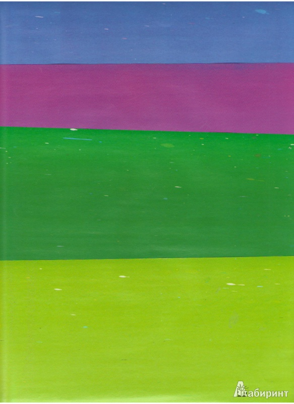 Иллюстрация 1 из 4 для Бумага цветная двухсторонняя, А4, 16 листов, 16 цветов (TZ-8128)   Лабиринт - канцтовы. Источник: Молчанова  Олеся