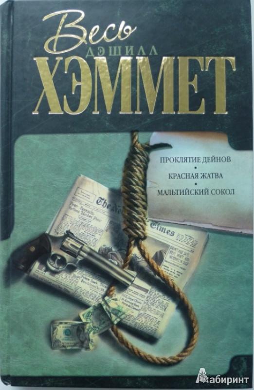 Мальтийский сокол книга скачать