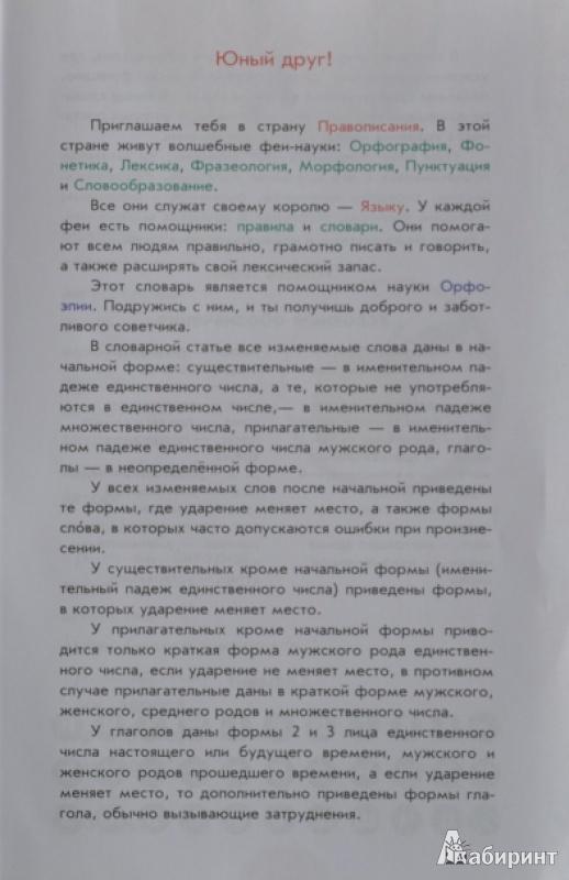 Иллюстрация 10 из 19 для Словарь ударений | Лабиринт - книги. Источник: NDusha