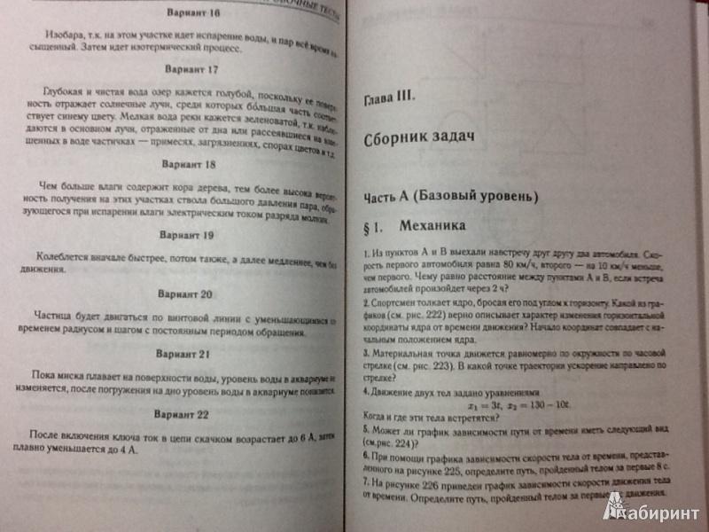 Физика Сборник Тестов 2005 Года Решебник Тульев