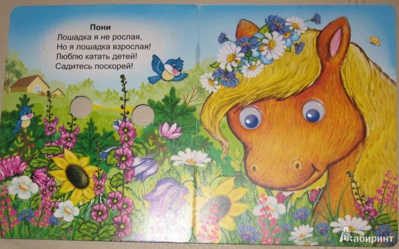 Иллюстрация 1 из 13 для Детки в деревне - Татьяна Тонина | Лабиринт - книги. Источник: DimaN