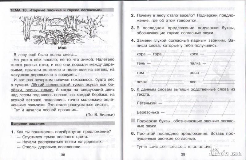 тренажеру языку 3 к гдз русскому класс по