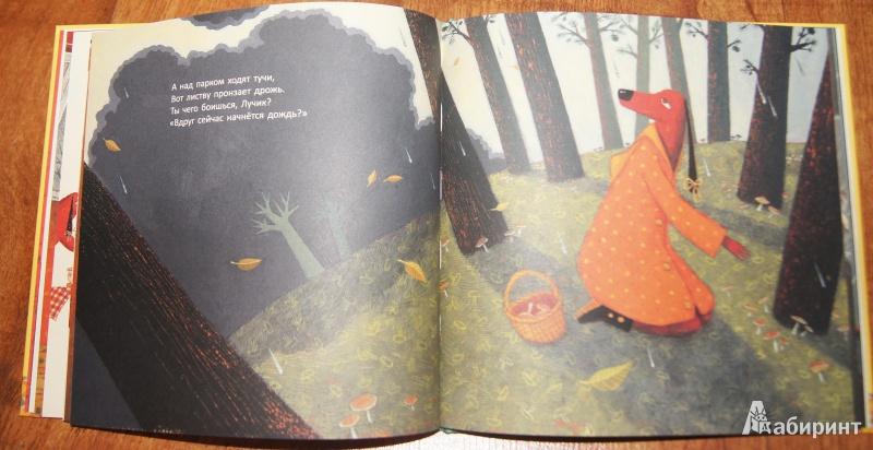 Иллюстрация 8 из 46 для Гога и Лучик - Зви бен | Лабиринт - книги. Источник: иЕкатерина