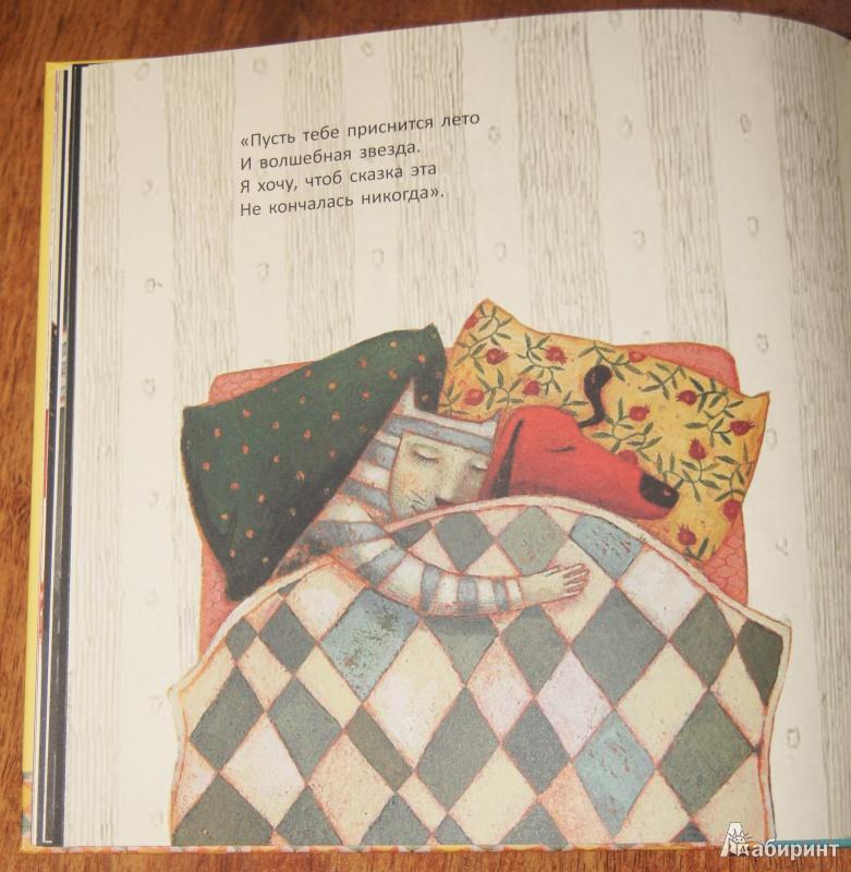 Иллюстрация 10 из 46 для Гога и Лучик - Зви бен | Лабиринт - книги. Источник: иЕкатерина