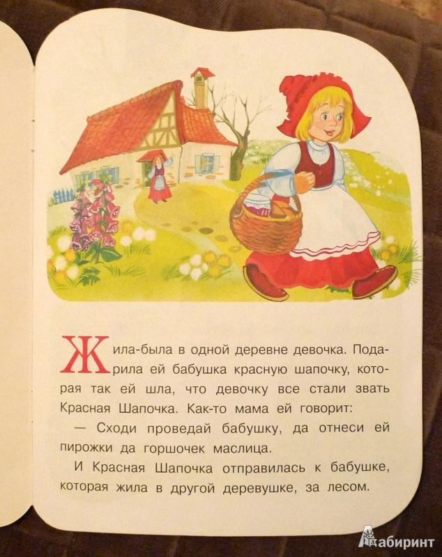 читать сказку про красную шапочку квартиру Ростове-на-Дону