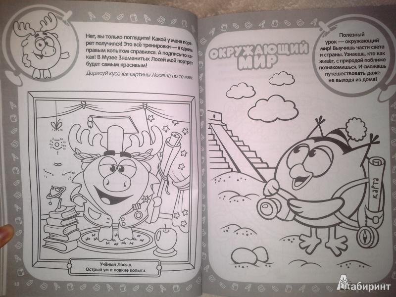 Иллюстрация 1 из 4 для Суперраскраска. Смешарики. Готовимся к школе (№1308)   Лабиринт - книги. Источник: Larasid