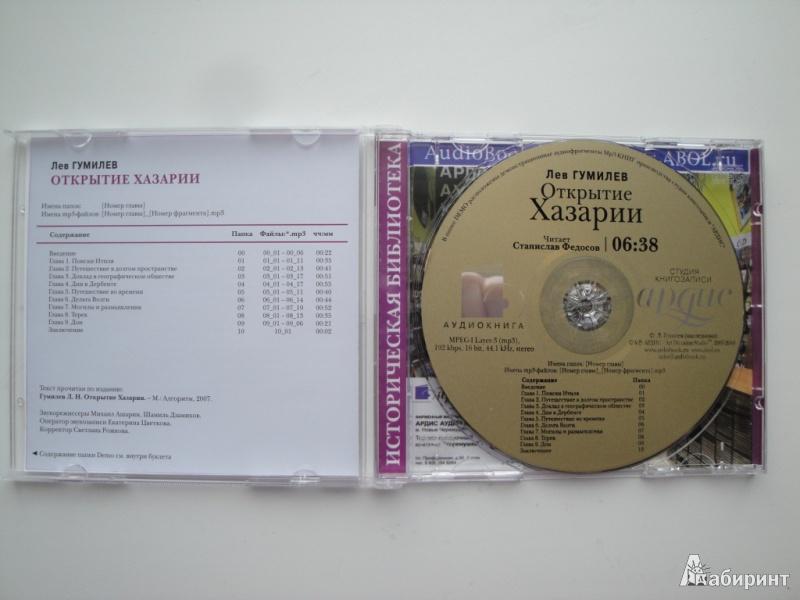 Иллюстрация 1 из 3 для Открытие Хазарии (CDmp3) - Лев Гумилев   Лабиринт - аудио. Источник: karina_pavlovna