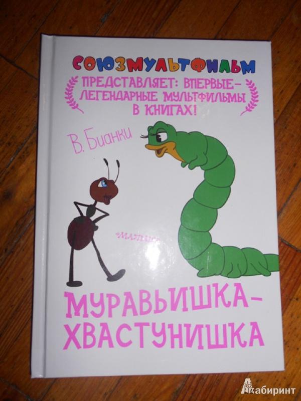 Иллюстрация 2 из 13 для Муравьишка-хвастунишка - Виталий Бианки | Лабиринт - книги. Источник: Дежникова  Валентина