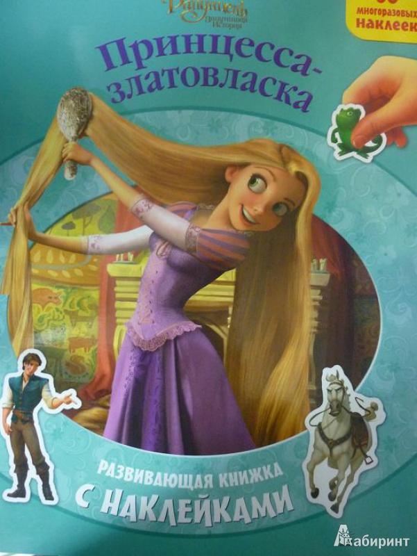Иллюстрация 1 из 10 для Рапунцель. Принцесса-златовласка. Развивающая книжка с наклейками | Лабиринт - книги. Источник: Красавишна3