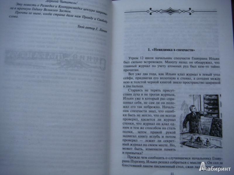Иллюстрация 1 из 5 для Синий тарантул. Красная маска - Георгий Ланин | Лабиринт - книги. Источник: Glitz