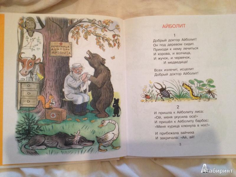Иллюстрация 1 из 26 для Айболит. Федорино горе - Корней Чуковский | Лабиринт - книги. Источник: Венгрина  анастасия
