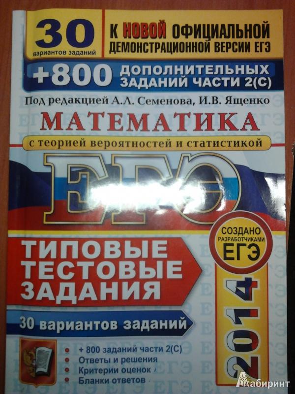 Семенова 2018 30 гдз ященко вариантов математике гиа к по
