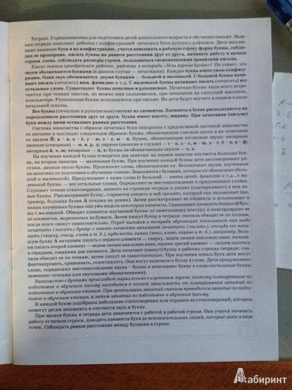 Иллюстрация 1 из 37 для Я готовлюсь к письму. Тетрадь 2. Мои первые буквы - Нина Федосова   Лабиринт - книги. Источник: Новик  Екатерина