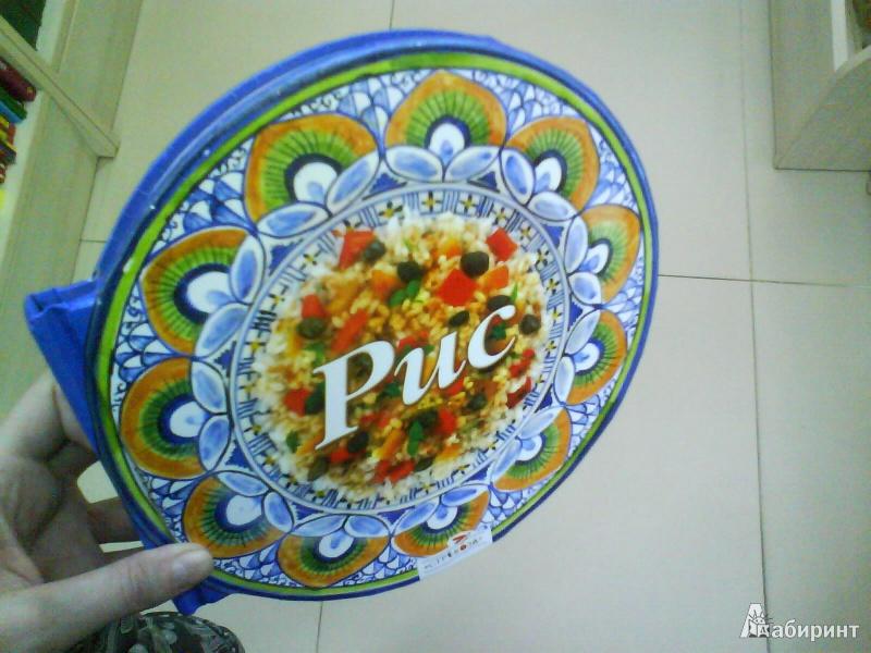 Иллюстрация 1 из 13 для Рис. В этой книге вы найдете 59 рецептов вкуснейших блюд из риса: салатов, паэльи и ризотто - Карла Барди | Лабиринт - книги. Источник: Вейла