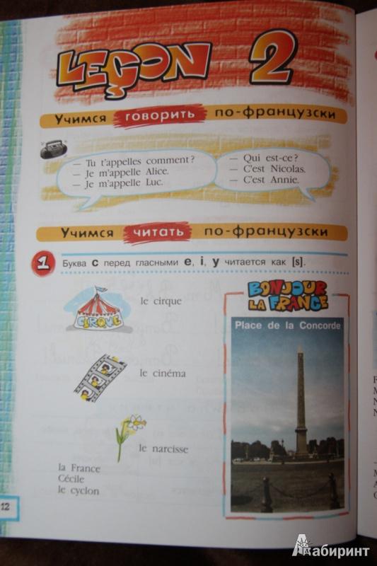 класса 4 язык.учебник для для береговская французского гдз,решебник