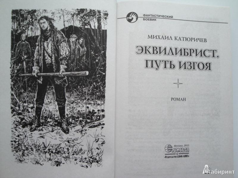 МИХАИЛ КАТЮРИЧЕВ КНИГИ СКАЧАТЬ БЕСПЛАТНО