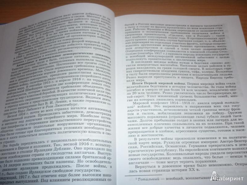 Улунян сергеев история россии 11 класс учебник
