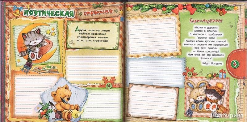 Иллюстрация 11 из 29 для Новогодний дневничок   Лабиринт - книги. Источник: Соколова  Светлана Сергеевна