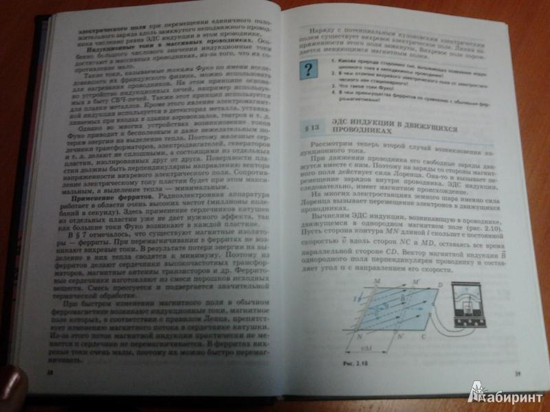 решебник по класс пурышева физике учебник учебник 8 важеевская