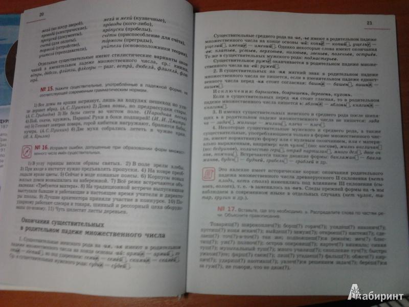 класс язык 10 русский уровень профильный хлебинская гдз гдз