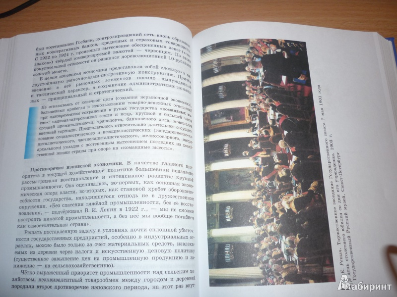 Левандовский учебник онлайн 11 класс
