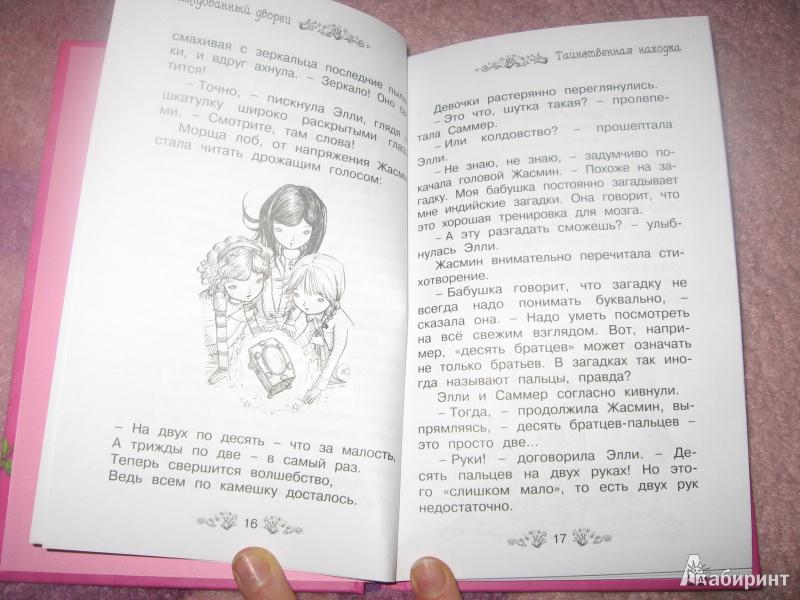 Иллюстрация 10 из 18 для Заколдованный дворец - Рози Бэнкс   Лабиринт - книги. Источник: Merlyn13
