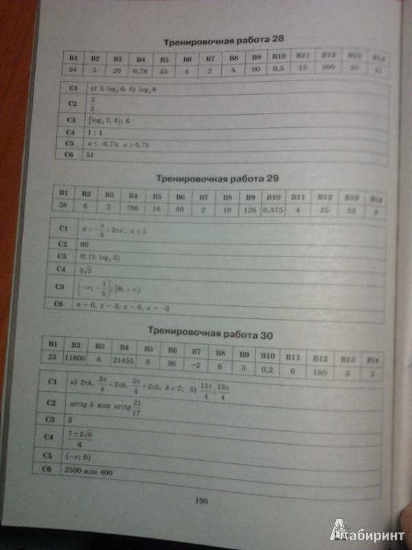 2018 ященко гиа решебник класс семенова математике 9