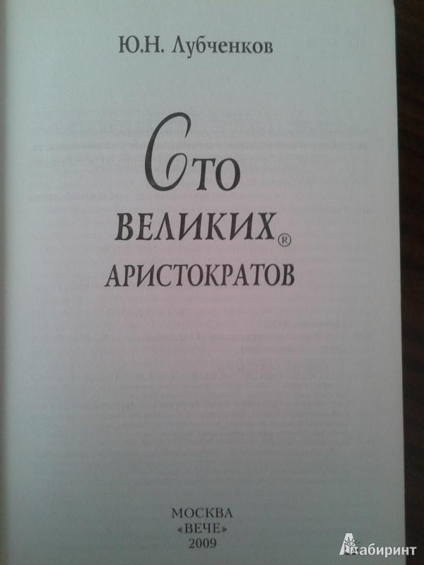 Иллюстрация 1 из 9 для 100 великих аристократов - Юрий Лубченков | Лабиринт - книги. Источник: Лекс
