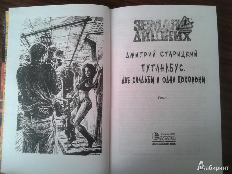 Читать 3 старицкий путанабус