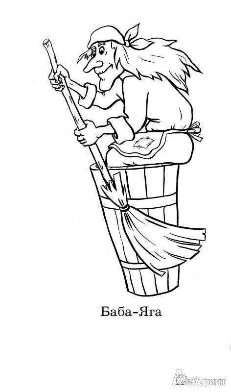 Иллюстрация 1 из 31 для Я рисую сказки. Большая книга раскрасок для самых маленьких | Лабиринт - книги. Источник: Моисеева  Ирина