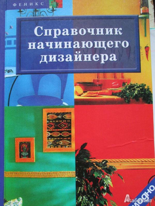 Иллюстрация 1 из 18 для Справочник начинающего дизайнера (2-е изд.) - Диана Грожан | Лабиринт - книги. Источник: Kateika-art