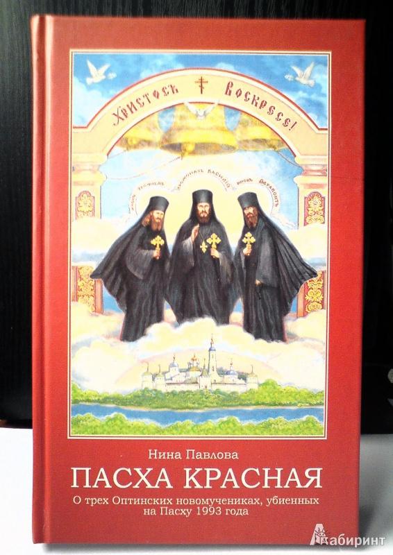 Иллюстрация 1 из 14 для Пасха красная. О трех Оптинских новомучениках, убиенных на Пасху 1993 года - Нина Павлова | Лабиринт - книги. Источник: D8  _
