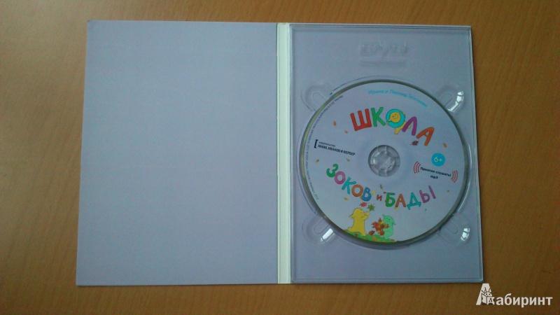 Иллюстрация 1 из 2 для Школа зоков и бады (CDmp3) - Тюхтяевы Ирина и Леонид | Лабиринт - аудио. Источник: Nabu