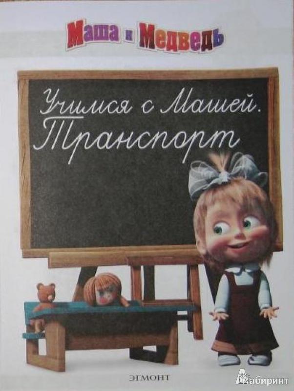 Иллюстрация 1 из 10 для Транспорт. Маша и Медведь. Учимся с Машей. 4-5 лет   Лабиринт - книги. Источник: СветланаС