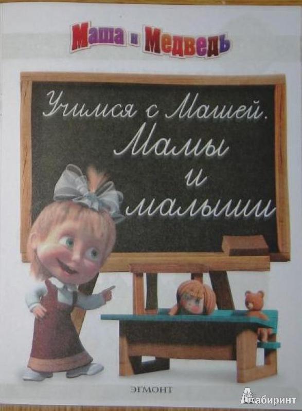 Иллюстрация 1 из 10 для Мамы и малыши. Маша и Медведь. Учимся с Машей. 4-5 лет | Лабиринт - книги. Источник: СветланаС