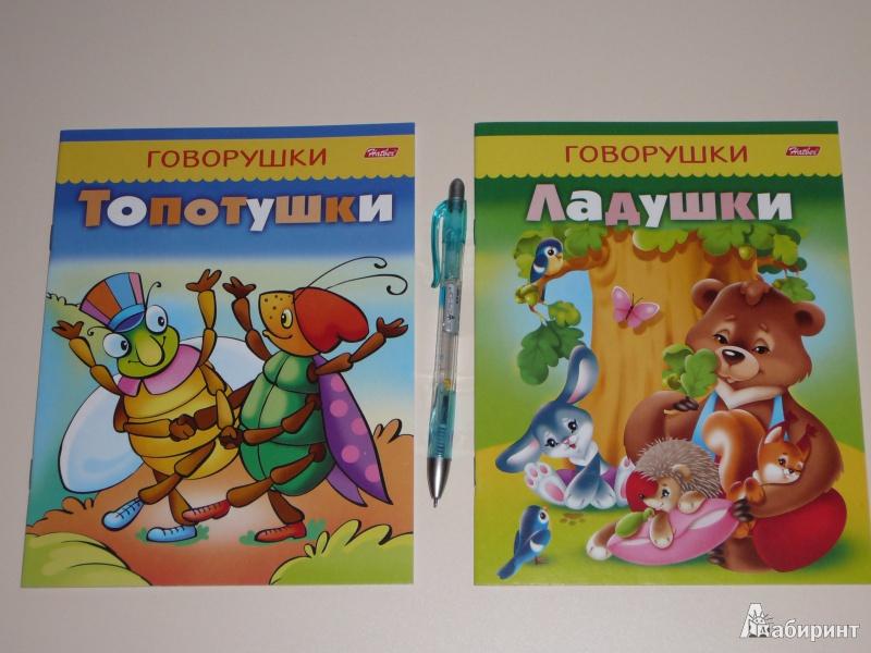 Иллюстрация 6 из 14 для Ладушки | Лабиринт - книги. Источник: Кирюшина  Татьяна Ивановна