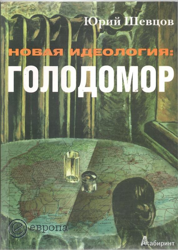Иллюстрация 1 из 7 для Новая идеология. Голодомор - Юрий Шевцов | Лабиринт - книги. Источник: Art.Alex.com
