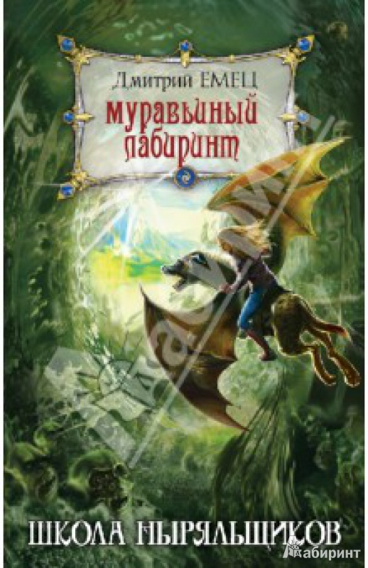 Иллюстрация 1 из 13 для Муравьиный лабиринт - Дмитрий Емец | Лабиринт - книги. Источник: Amberka
