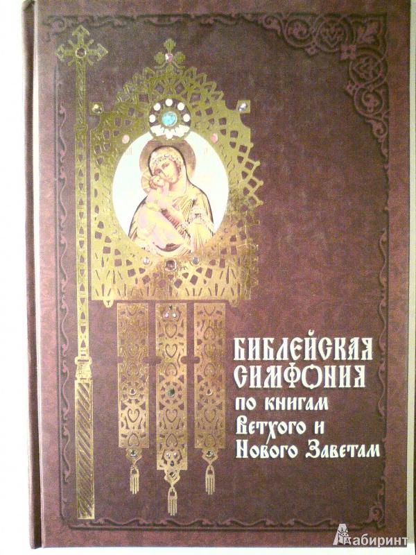 Иллюстрация 1 из 20 для Библейская симфония по книгам Ветхого и Нового Заветам - Гриценко, Калугина | Лабиринт - книги. Источник: D8  _