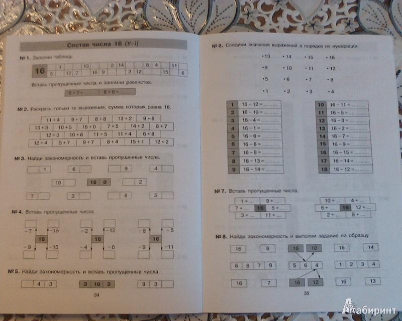 3 математике по практикум гдз класс