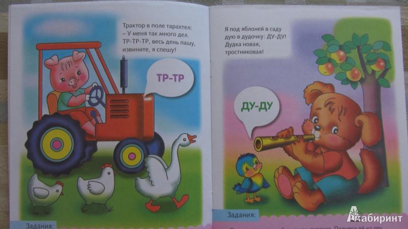 Иллюстрация 7 из 13 для Что как звучит | Лабиринт - книги. Источник: Iwolga
