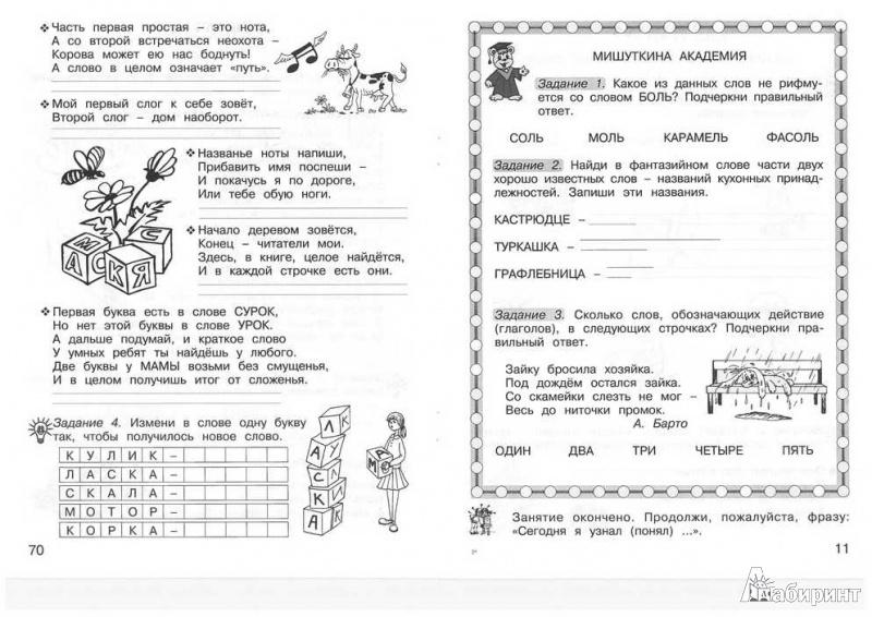 Занимательное задание по русскому языку для второго класса