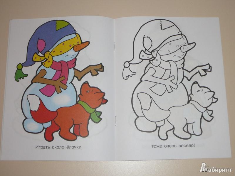"""Книга: """"Раскраска для малышей. Новогодняя елочка"""". Купить ..."""