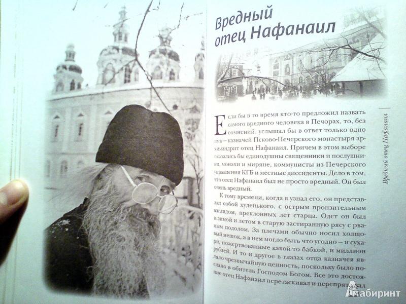 Αποτέλεσμα εικόνας για «Несвятые святые» и другие рассказы