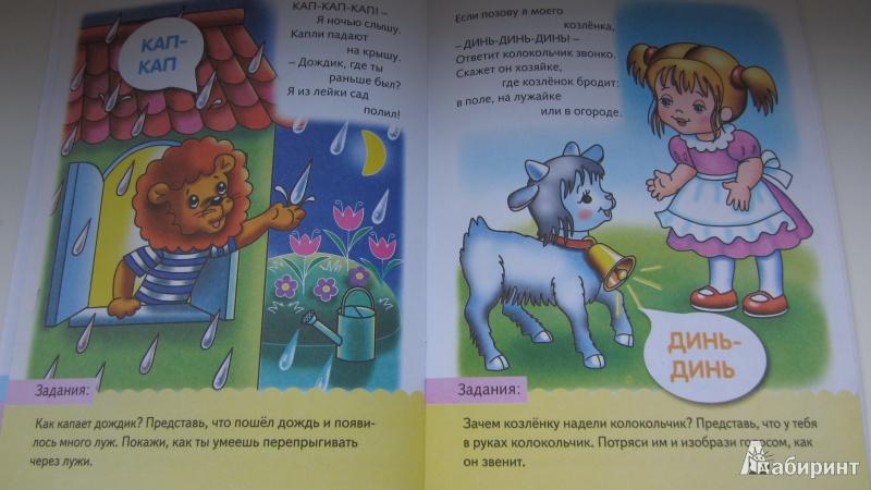 Иллюстрация 12 из 13 для Что как звучит   Лабиринт - книги. Источник: Iwolga